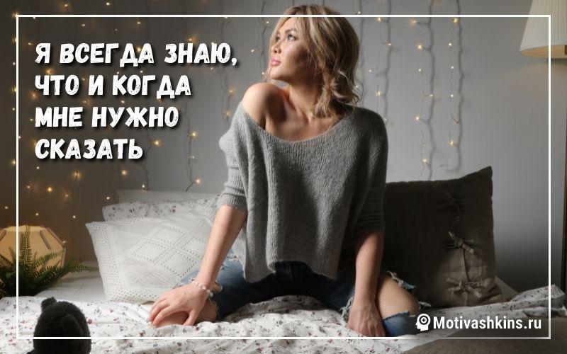 Я всегда знаю, что и когда мне нужно сказать - Аффирмация на уверенность в себе для женщины