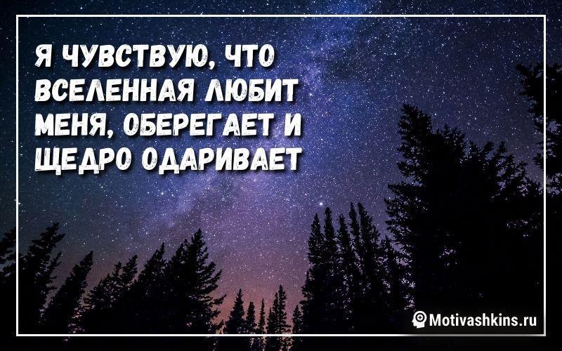 Я чувствую, что Вселенная любит меня, оберегает и щедро одаривает - Аффирмации на каждый день на деньги