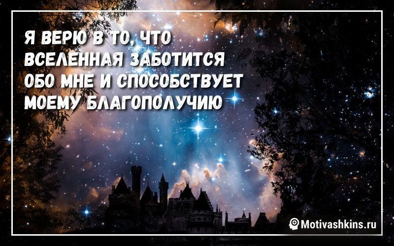 Я верю в то, что Вселенная заботится обо мне и способствует моему благополучию - Аффирмации на успех и богатство