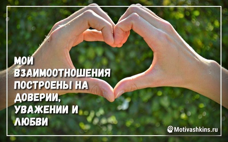Мои взаимоотношения построены на доверии, уважении и любви - Аффирмации на все случаи жизни