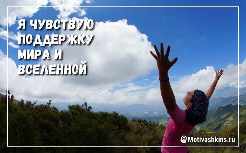 Я чувствую поддержку мира и Вселенной - Аффирмации для уверенности женщины слушать