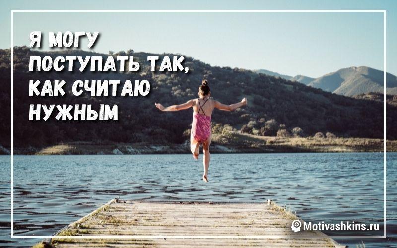 - Аффирмации для уверенности женщины слушать