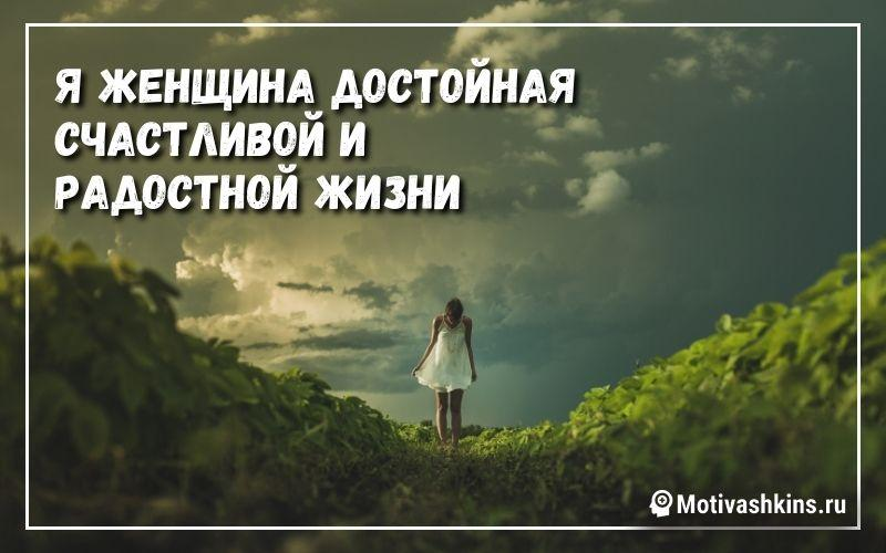 Я женщина достойная счастливой и радостной жизни - Аффирмации на успех и удачу для женщин