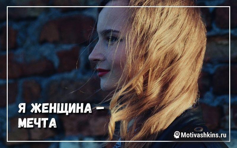 Я женщина – мечта